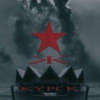 KYPCK - Cherno