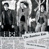 Bamboo Kids - This Ain't No Revolution